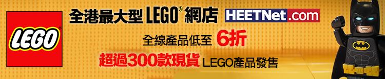 LEGO®樂高