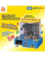 Takara Tomy 迷你夾公仔機 - Palycolle Minions Confused Crane Game