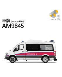 Tiny 微影 City 合金車 44 - Mercedes-Benz Sprinter 警隊衝鋒車 AM9845