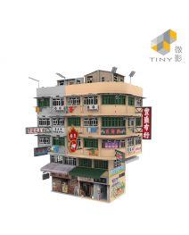 Tiny 微影 City 1:72 情景 BD11 - 轉角唐樓模型套裝 新顏色