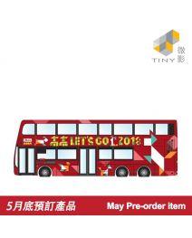 Tiny 微影 City 合金車 - 前衛富豪B9TL 2018狗年生肖巴士 63R