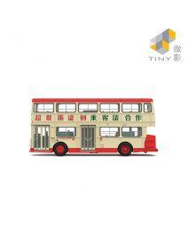 Tiny 微影 City 合金車 174 合金車仔 - 九巴丹拿珍寶 DMS