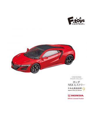 [JP Ver.] F-Toys 1/64 Candy Toys Model Car - Japanese Classic Car Selection 9 Honda NSX NC 1 Red