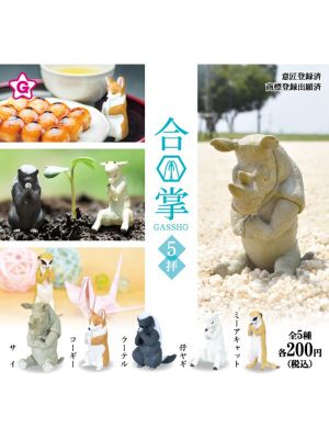 Yell Capsule Toys - Gassho 5  (Box of 10)