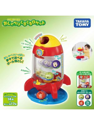 Takara Tomy Nami Nomi Ball 系列 - Story Spin & Speak Rocket