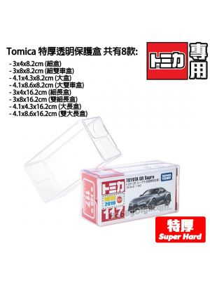 Tomica Super Hard PVC Display Box