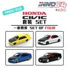 INNO64 1:64 合金模型車 - Honda Civic Ferio EG9 一套四架