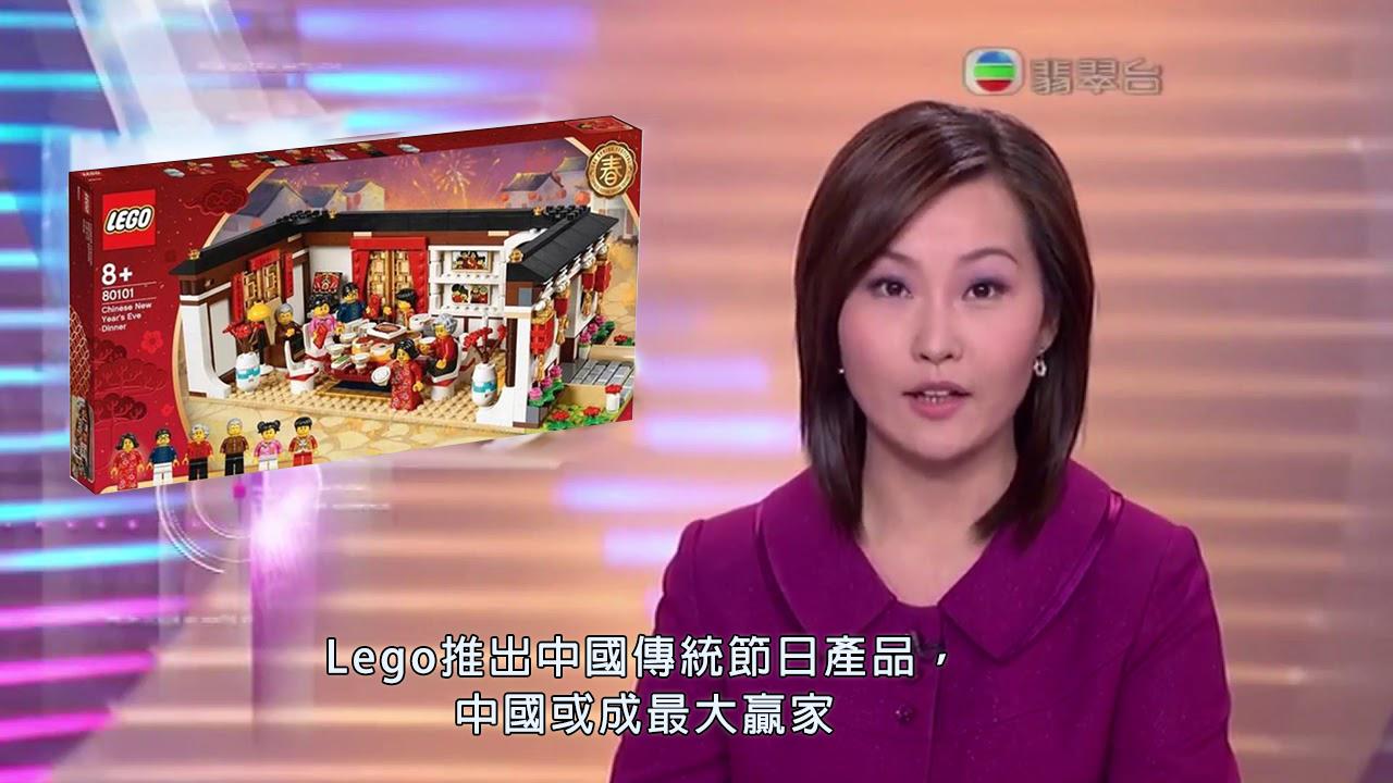Lego即將推出中國傳統節日產品!中國或成最大贏家!